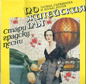 Tatiana Sarbinska and Kolyo Kolev - Album Cover